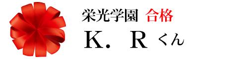 栄光学園合格
