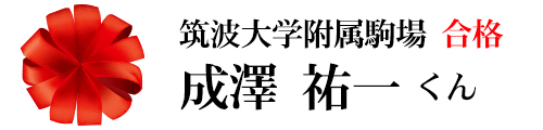 筑波大学附属駒場合格