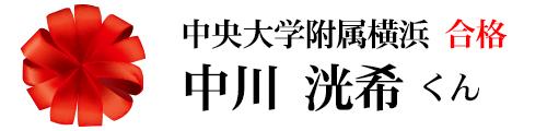中央大学附属横浜合格