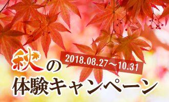 秋の体験キャンペーン