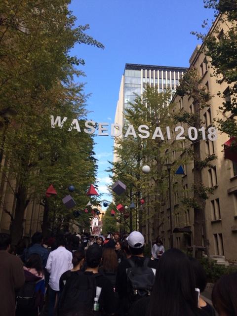 早稲田祭 2018