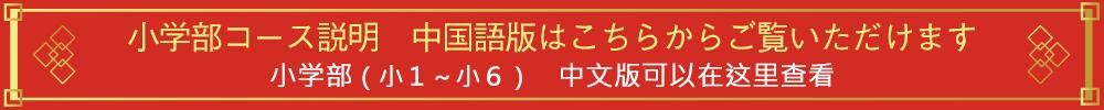 小学部 中国語版