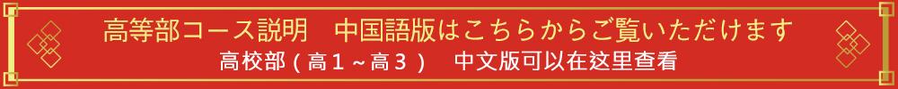 高等部 中国語版