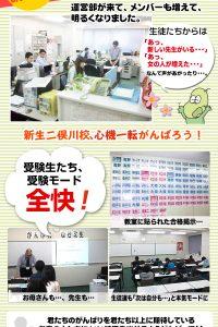futamatagawa_201606main