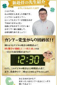 futamatagawa_201703main