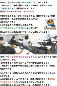 futamatagawa_201710main