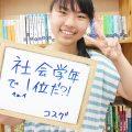 神奈川の高校受験が変わる!「いずみ中央」への影響は?その2