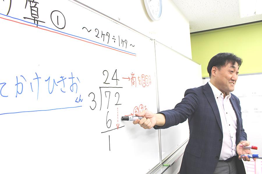 算数1日体験教室