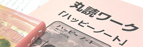 丸読ワーク