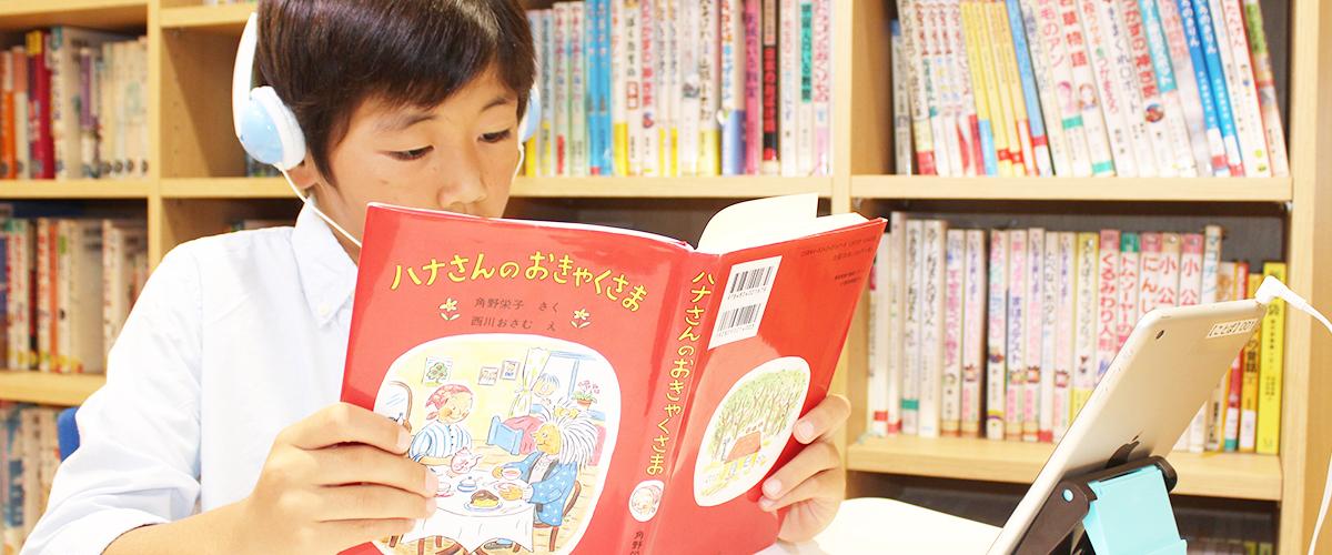 読書をする男の子