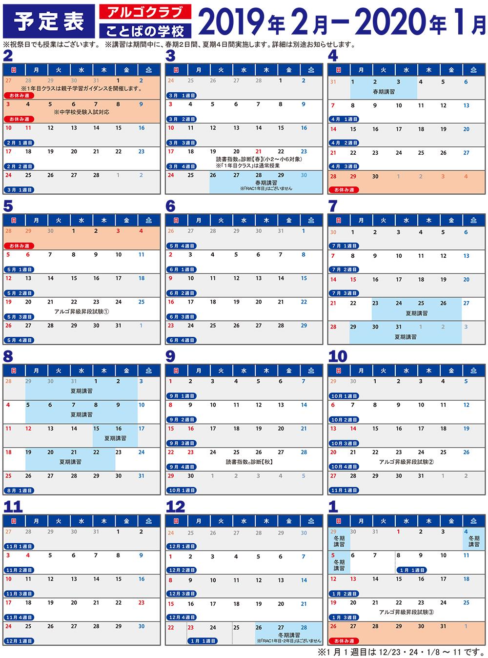 理英会アドバンスコース年間カレンダー