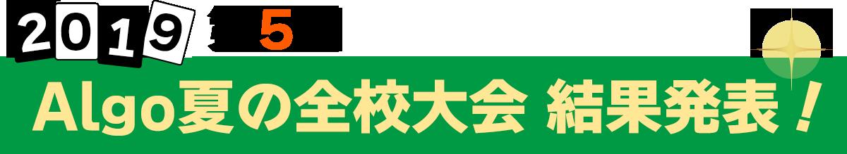 Algo夏の全国大会結果発表!