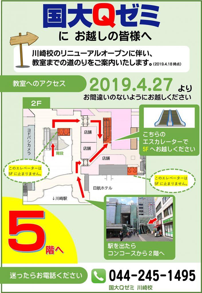 川崎校への行き方
