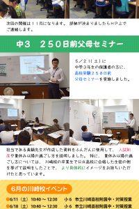 kawasaki_201606main
