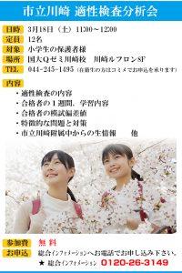 kawasaki_201702-2main