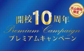 北山田校プレミアムキャンペーン
