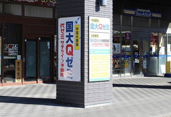 国大Qゼミ北山田校