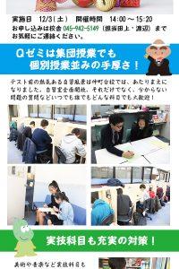 nakamachidai_201612main