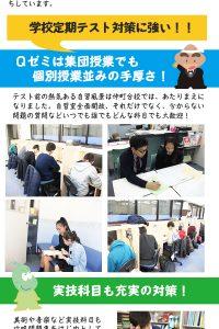 nakamachidai_201703main