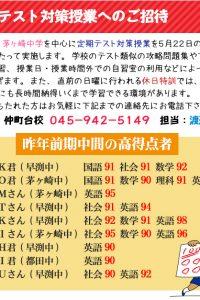 nakamachidai_201706-2main