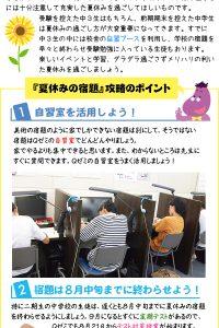 nakamachidai_201708main