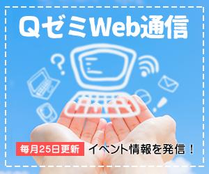 QゼミWeb通信へのバナー