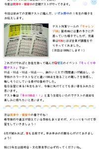 yayoidai_201606main