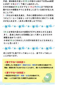 yayoidai_201608main