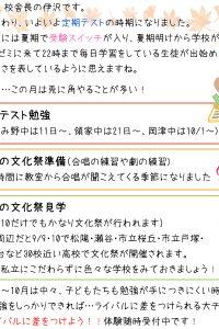 yayoidai_201709main