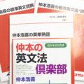横須賀の大学受験生向け、志望大学合格への3つのポイント